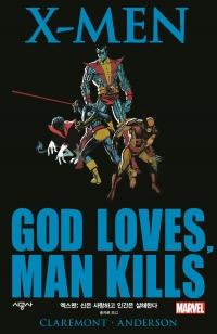 엑스맨 : 신은 사랑하고 인간은 살해한다