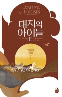 대지의 아이들 2부: 말들의 계곡 1