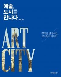 예술, 도시를 만나다