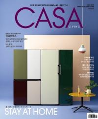 CASA Living 2020년 7월호(No.244)