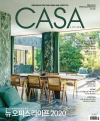 CASA Living 2020년 8월호(No.245)