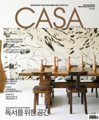 CASA Living 2020년 9월호(No.246)