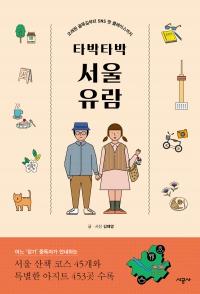 타박타박 서울 유람(전면개정판)