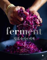 발효 음식의 세계